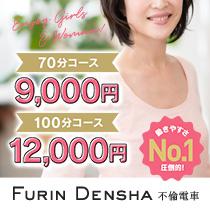 70分9000円/100分12000円