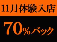★体験入店70%バック★