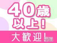 ★40歳以上大歓迎★