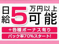日給5万円以上‼バック70%~‼