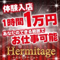 体験入店1時間1万円