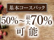 50%~最大70%可能です♪