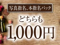 写真指名、本指名1000円バック