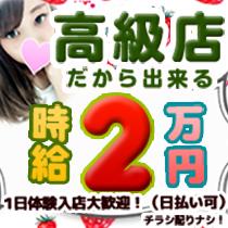 高級店ならでは3時間9万円保証