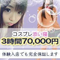 体入で3時間7万円保証!