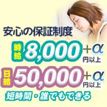 体験入店で日給5万円以上保証