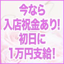 初日に1万円支給♪