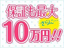 保証も最大10万円♪