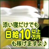 添い寝だけでも1日10万円以上