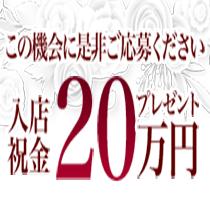 入店祝金20万円キャンペーン中