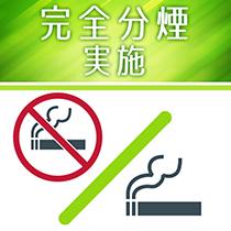 完全分煙でストレスなし