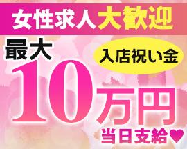 入店祝い金最大10万円!