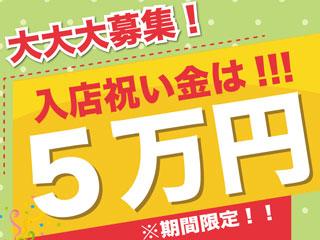 入店祝い金5万円!