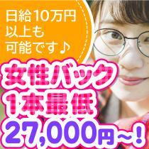 1本最低バック27,000円~!