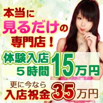 入店祝金35万円プレゼント!