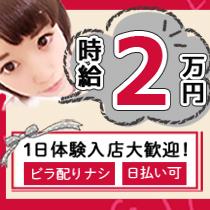 添い寝で1時間2万円日払い!