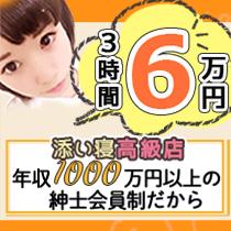 3時間保証特典6万円をお約束☆