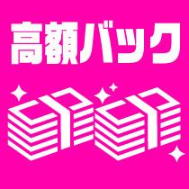 日給10万円以上続出中!