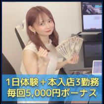 必ず貰える体験ボーナス5千円