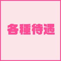 採用お祝い金10,000円支給!