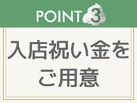 入店祝金10万円お渡しします。