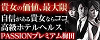 クラブパッションプレミアム梅田