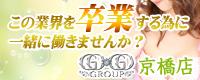 GOGO京橋店