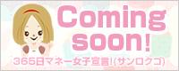 YESグループヨコハマ BAD COMPANY