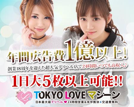 TOKYO LOVEマシーンの求人バナー