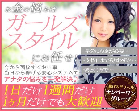 東京ガールズスタイルの求人バナー