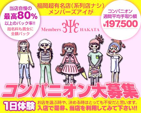 MembersEYE 福岡の求人バナー