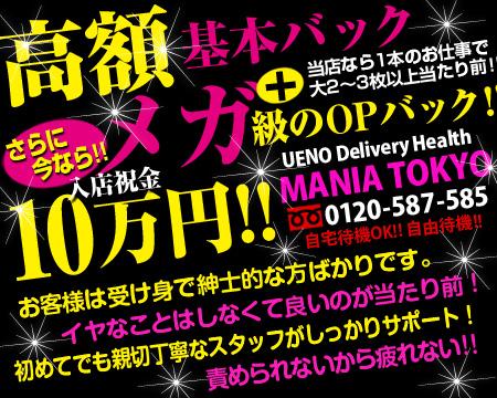 マニア東京の求人バナー
