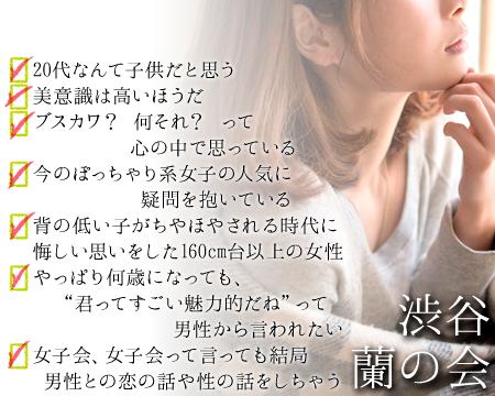 渋谷 蘭の会の求人バナー
