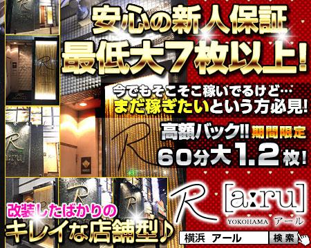 横浜・関内・曙町店舗型ヘルスR[a:ru] アール(ミクシーグループ)