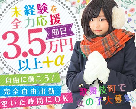 新宿平成女学園の求人バナー