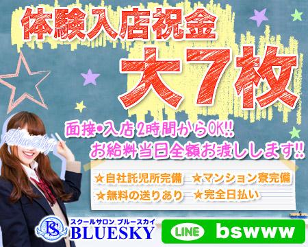 Blue Sky(ブルースカイ)