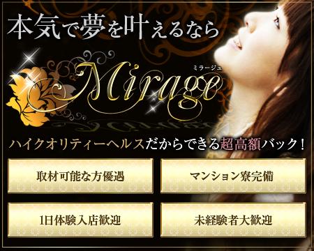 Mirage(ミラージュ)の求人バナー
