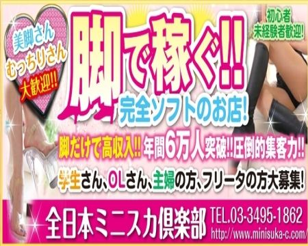 全日本ミニスカ倶楽部の求人バナー