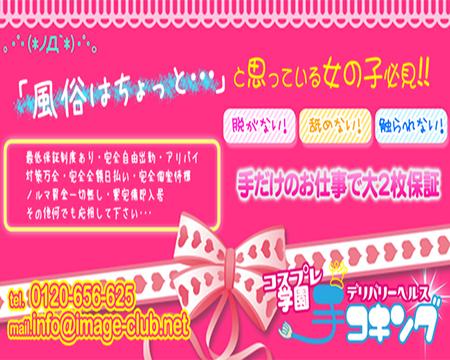 錦糸町テコキングの求人バナー