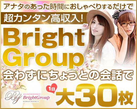 【在宅・通勤】ライブチャット☆ブライトグループ
