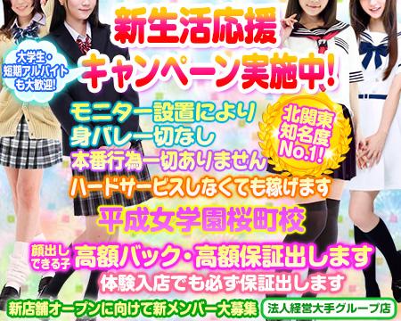 平成女学園桜町校の求人バナー