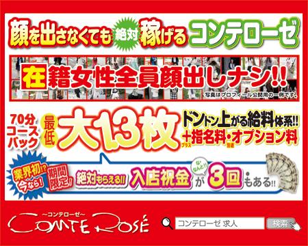 大阪デリヘル素人専門コンテローゼ