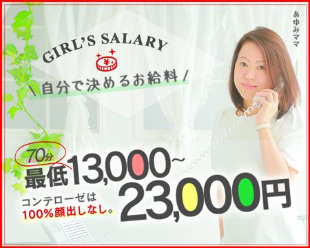 大阪デリヘル素人専門コンテローゼの求人バナー