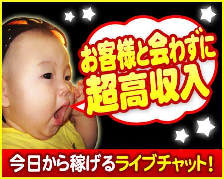 新宿チャット・メールLOVERS-A(ラバーズエー)