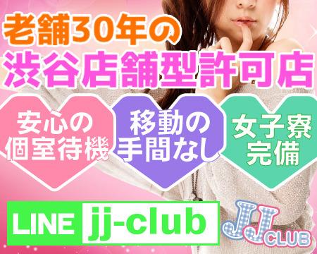 渋谷JJクラブの求人バナー