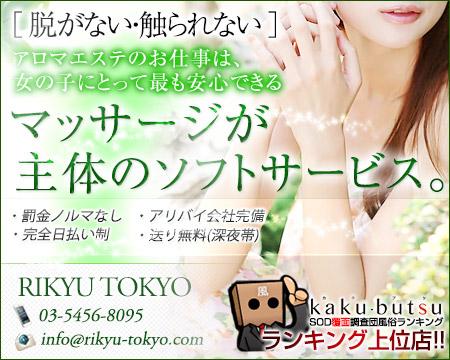 RIKYU TOKYOの求人バナー
