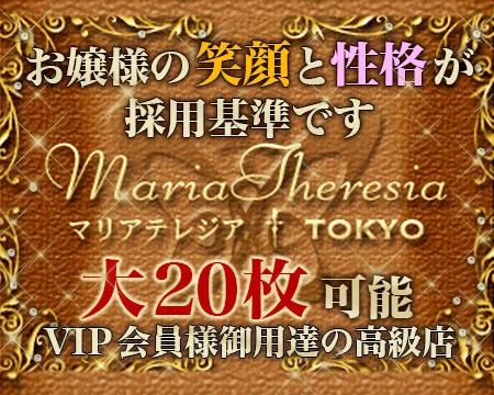 マリアテレジア東京の求人バナー