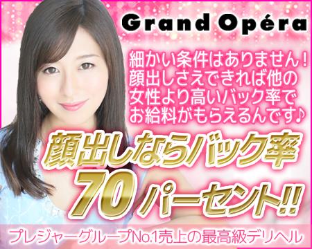 グランドオペラ東京の求人バナー