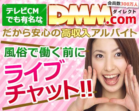 DMM.comダイレクトの求人バナー