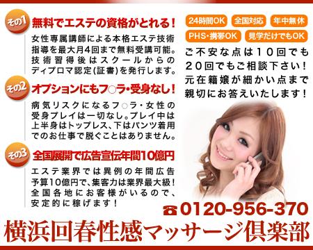 横浜回春性感マッサージ倶楽部の求人バナー